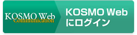 KOSMO Web Communication